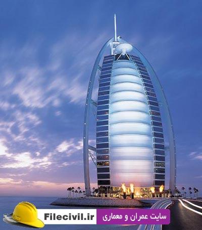 فیلم ساخت برج العرب دبی