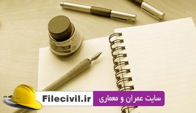 آشنایی با ساختار و قواعد مقاله نویسی