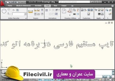 فارسی نویسی در اتوکد با فونت کاتب