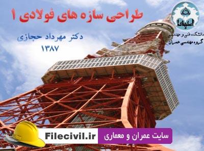 جزوه طراحی سازه های فولادی 1 دکتر حجازی