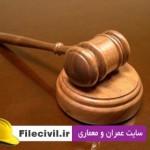 دانلود فرم تعهدنامه کارفرما یا مالک برای رعایت موارد ایمنی