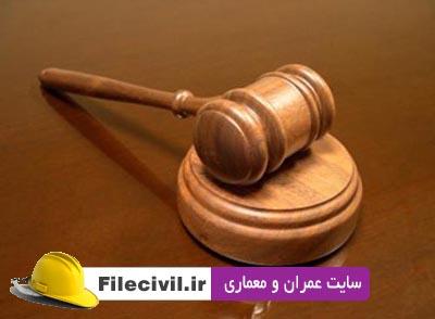 فرم تعهدنامه كارفرما یا مالک برای رعایت موارد ايمنی