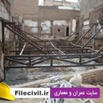 دانلود جزوه روش های اجرایی ساختمان دکتر افشار
