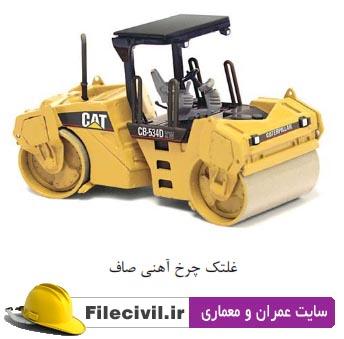 ماشین آلات ساختمانی و راهسازی