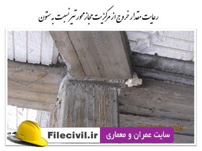 اشکالات اجرایی ساختمان های بتنی