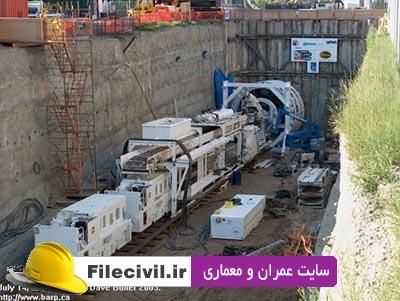 ماشین آلات حفاری تونل