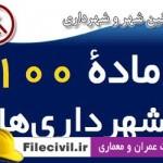 دانلود ماده 100 قانون شهرداری