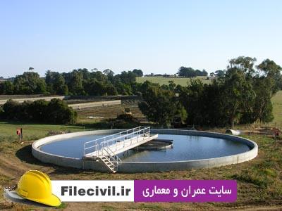 دانلود پروژه آب و فاضلاب مهندس ذوالقدری