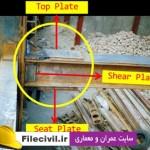 دانلود جزوه تصویری انواع اتصالات ساختمان فولادی