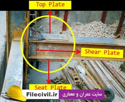 انواع اتصالات ساختمان فولادی