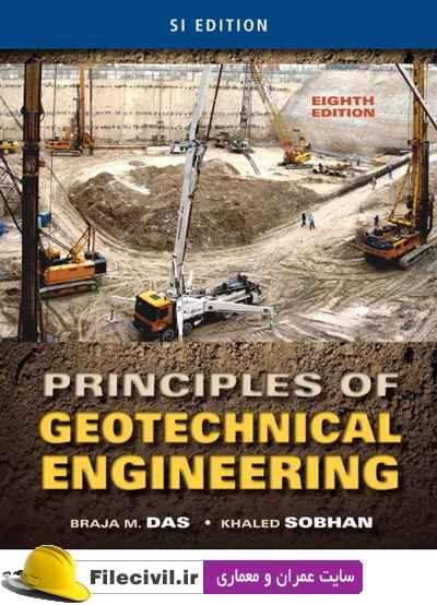 کتاب مکانیک خاک داس ویرایش 8 سال 2013