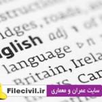دانلود جملات پر کاربرد زبان انگلیسی