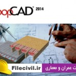 دانلود نرم افزار طراحی گرمایش از کف LoopCAD 2014