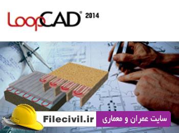 نرم افزار طراحی گرمایش از کف LoopCAD 2014
