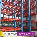 دانلود عکس های اجرایی ساختمان فولادی با اتصالات پیچ و مهره