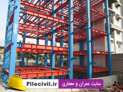عکس های اجرایی ساختمان فولادی با اتصالات پیچ و مهره