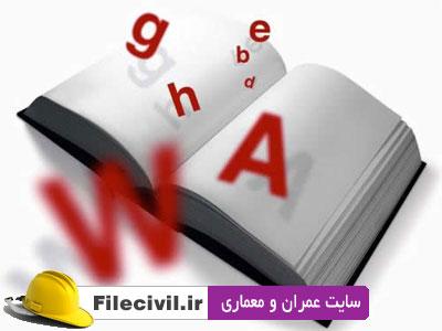 دانلود جزوه راهنمای تلفظ حروف زبان انگلیسی