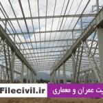 دانلود مقاله نکات اجرایی سازه های فولادی