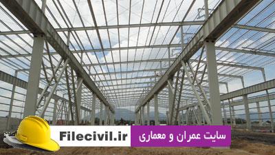 نکات اجرایی سازه های فولادی
