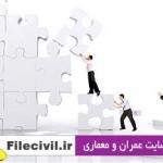 دانلود راهنمای ثبت شرکت های سهامی خاص