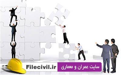 دانلود راهنمای ثبت شرکت سهامی خاص