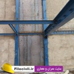 دانلود مقاله دیوار برشی بتنی در سازه های فولادی