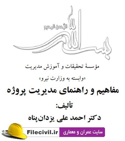دانلود مفاهیم و راهنمای مدیریت پروژه دکتر یزدان پناه