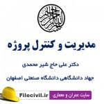 دانلود جزوه مدیریت و کنترل پروژه دکتر شیرمحمدی