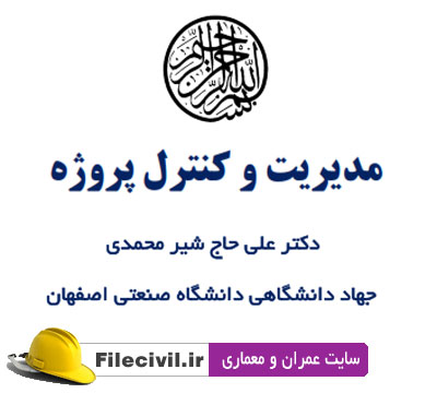 جزوه مدیریت و کنترل پروژه دکتر شیرمحمدی