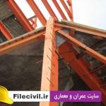 دانلود عکس های اسکلت فلزی اجرا شده در مشهد