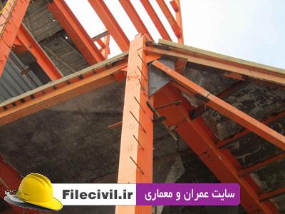 عکس های اسکلت فلزی اجرا شده در مشهد
