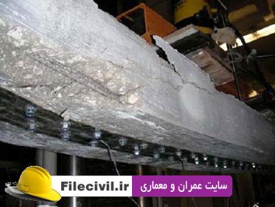 بهسازی سازه بتنی با FRP