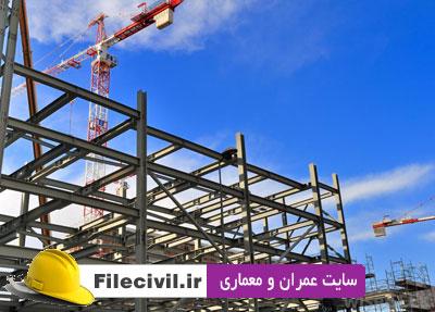 نقشه اجرایی ساختمان فلزی 15 طبقه