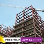 دانلود فایل اکسل محاسبه وزن طبقات ساختمان