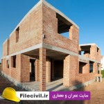 دانلود پایان نامه مقاوم سازی ساختمان های بنایی