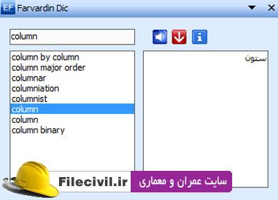 دیکشنری انگلیسی به فارسی فروردین نسخه 1