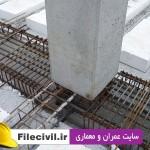 دانلود پروژه سازه های بتن آرمه مهندس نظری