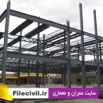 دانلود پروژه سازه های فولادی مهندس نظری