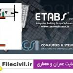 دانلود جزوه آموزش طراحی تیرهای کامپوزیت در Etabs