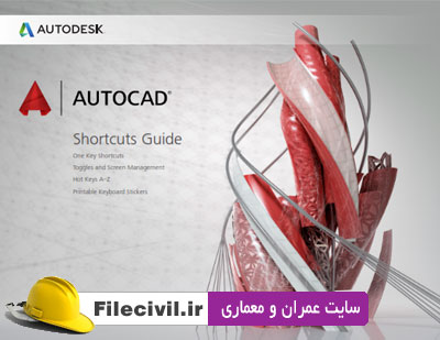 میانبرهای نرم افزار اتوکد Autocad
