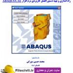 دانلود آموزش نرم افزار آباکوس ABAQUS مهندس سورگی