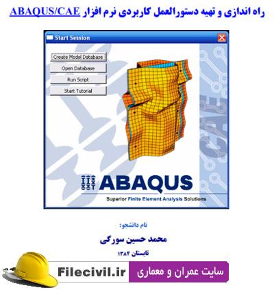 آموزش نرم افزار ABAQUS مهندس سورگی