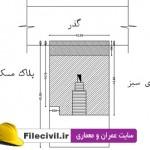 دانلود نقشه های معماری 10 ساختمان مسکونی