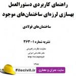 دانلود نشریه بهسازی لرزه ای ساختمان های فولادی نشریه 1-363