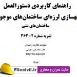 دانلود نشریه بهسازی لرزه ای ساختمان های بتنی نشریه 2-363