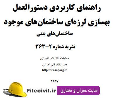 نشریه بهسازی لرزه ای ساختمان های بتنی نشریه 2-363