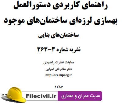 دانلود نشریه بهسازی لرزه ای ساختمان های بنایی نشریه 3-363