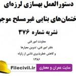 دانلود نشریه بهسازی لرزه ای ساختمان های بنایی غیرمسلح نشریه 376