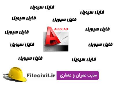 فونت فارسی اتوکد Autocad