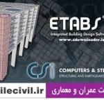 دانلود نرم افزار etabs 9.5 بدون نیاز به کرک